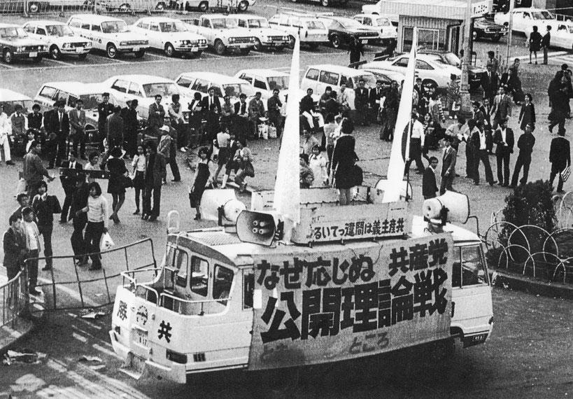 日本共産党に公開理論戦を要求(1972年)