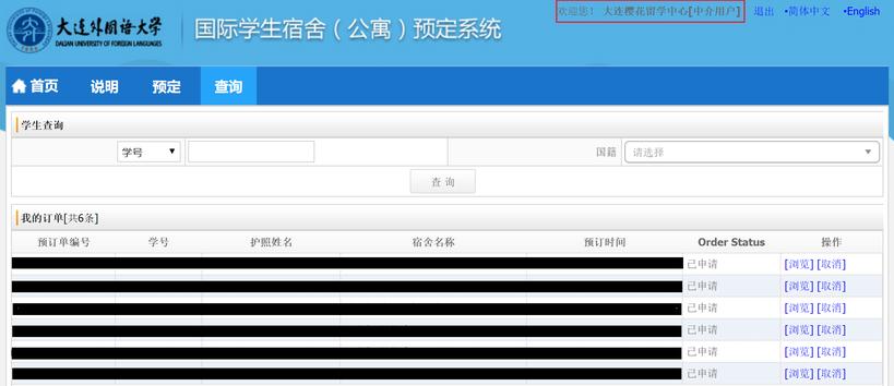 中国 留学 大連外国語大学 学生寮Web予約