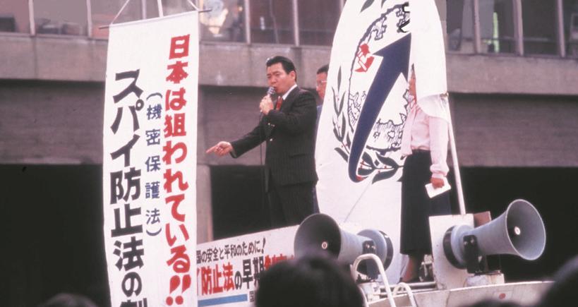 「スパイ防止法」制定運動を展開(1978年)