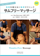 DVD「親指を使わない施術テクニック サムフリーマッサージ」