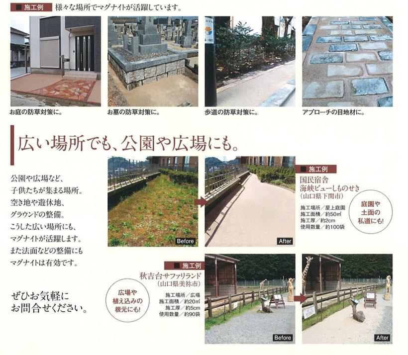 広場 公園 庭園 私道 東京
