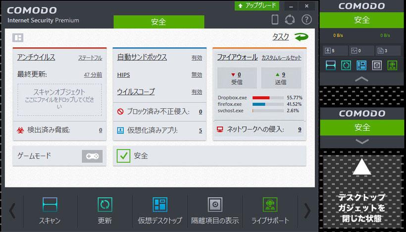 COMODO internet security 8 のユーザーインターフェイス