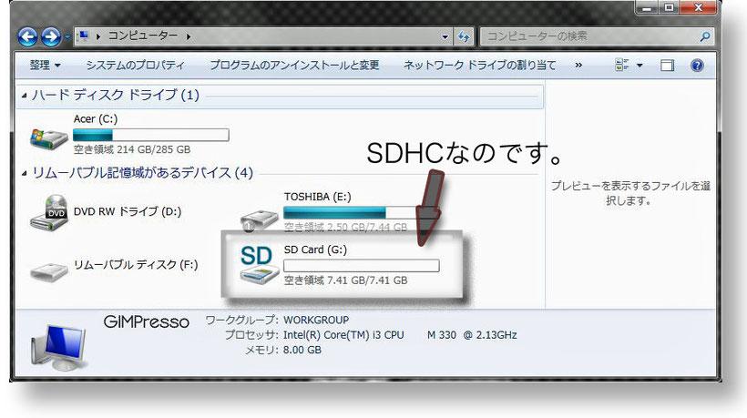 エイサー製アスパイアーはSDHCを認識します。