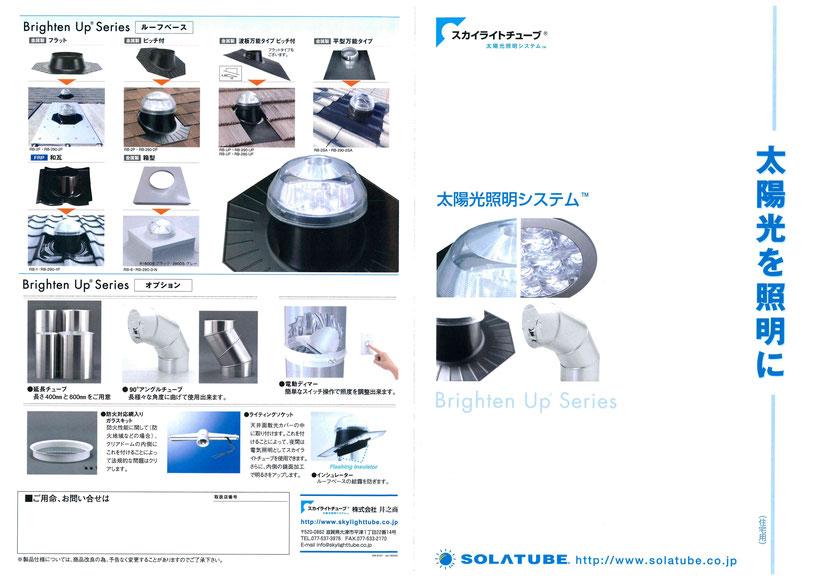 太陽光 照明システム 太陽光を照明に パンフレット 画像