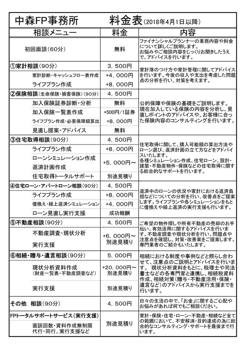 中森FP事務所 料金表