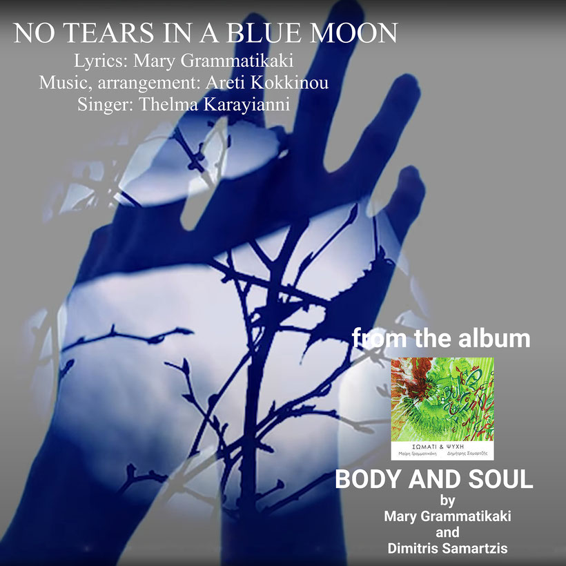 "ΤΗΕLMA KARAYIANNI / ARETI KOKKINOU – single ""NO TEARS IN A BLUE MOON"""