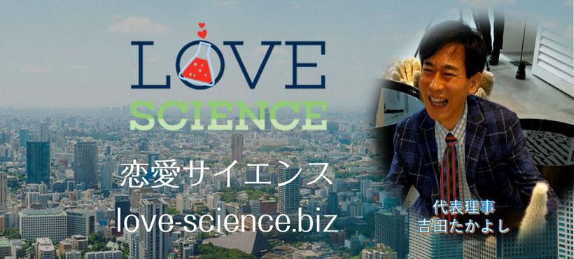 恋愛サイエンス love-science.biz