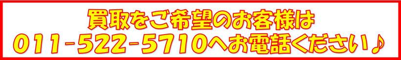 札幌テレビ買取は011-522-5710までお電話ください♪