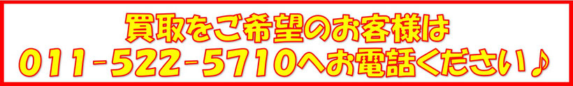 札幌買取NO1店の電話番号