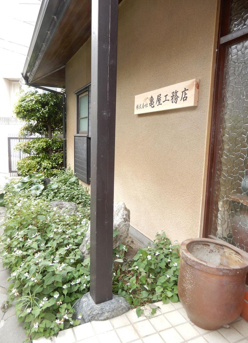 檜の自社看板、工務店入口