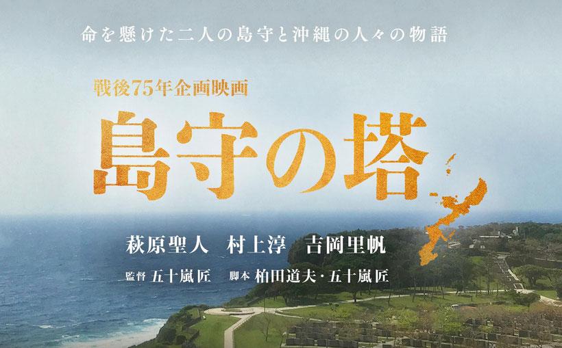 柏田道夫さん脚本の映画「島守の塔」公式サイトが誕生しました