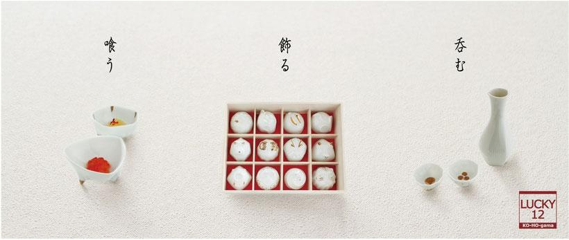 ヤマ亮横井製陶所の商品「LUCKY12(干支杯)」