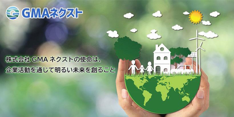 株式会社GMAネクストホームページタイトル画像