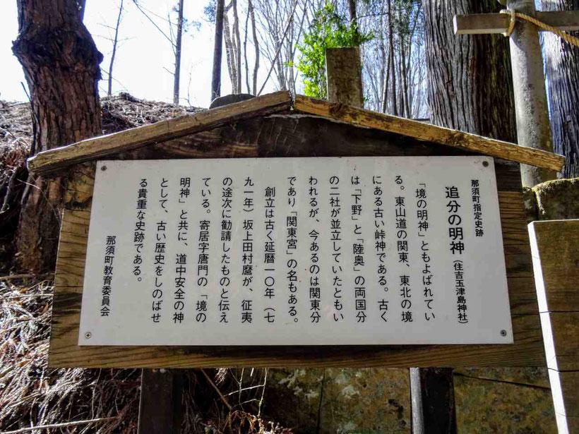 追分の明神(住吉玉津島神社)