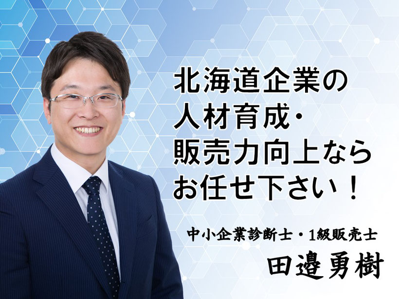 田邉勇樹 北海道札幌市の研修講師/経営コンサルタント