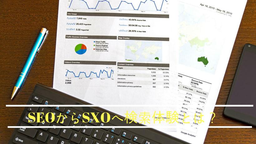 集客できるブログを書くために必要なSXO(検索体験最適化)とは?