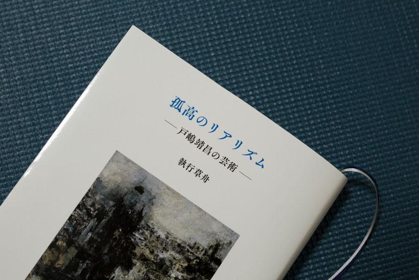 孤高のリアリズム-戸嶋靖昌の芸術-