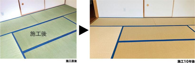 施工直後の畳のと施工10年後の畳の写真