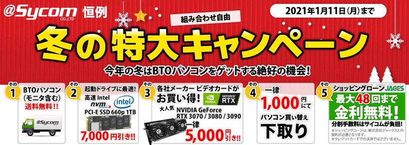 ゲーミングPC、BTOパソコン【冬の特大キャンペーン!】2021月1月11日まで