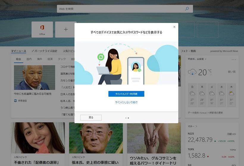 すべてのデバイスでお気に入りやパスワードなどを表示する の画面