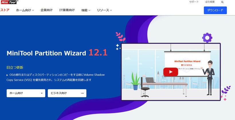 https://www.partitionwizard.jp/