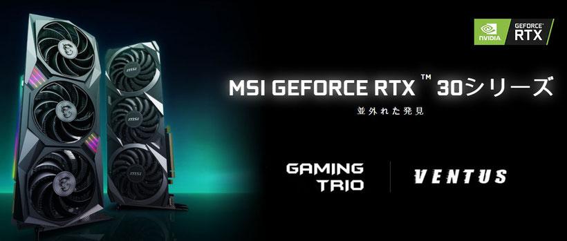 MSIが発表しているRTX30シリーズ