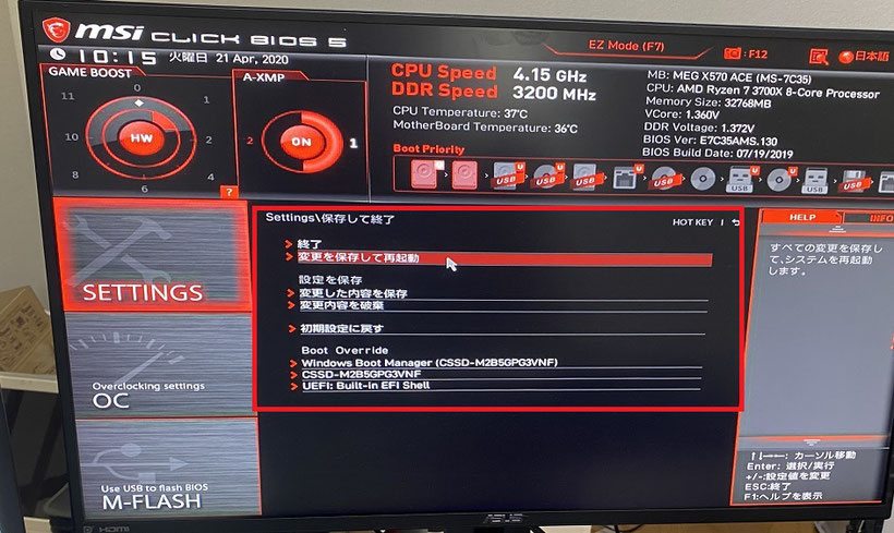 msdi meg BIOS SETTINGS画面2