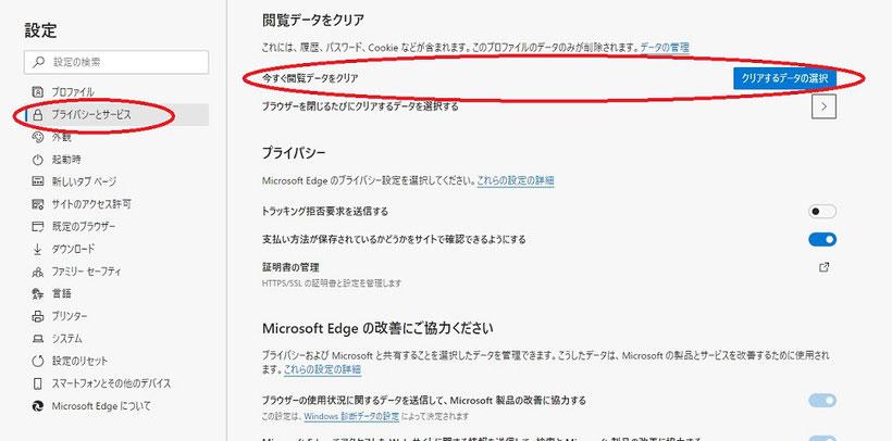 Microsoft Edge 履歴の削除1