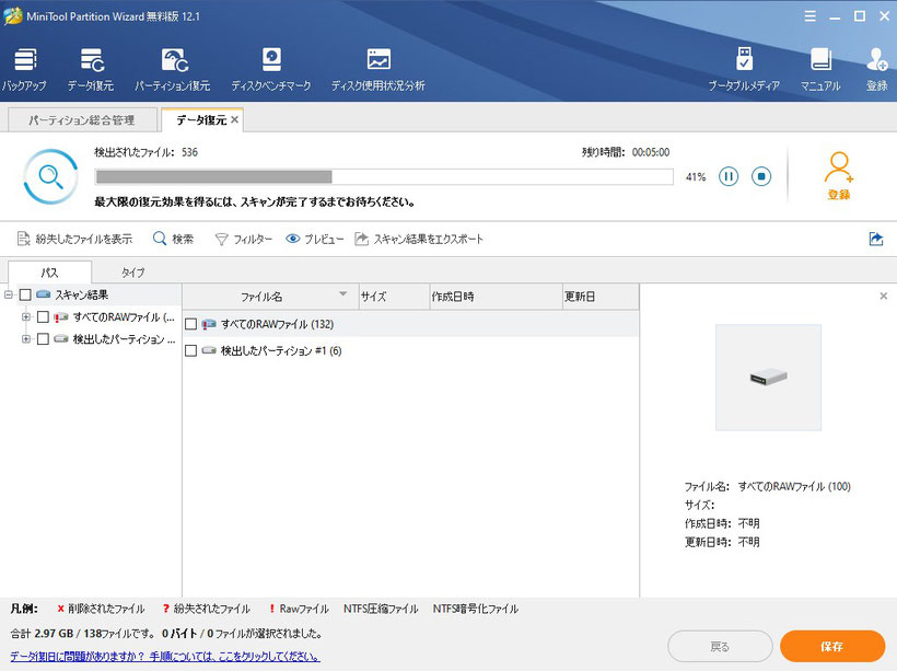 MiniTool Partition Wizard データ復元方法
