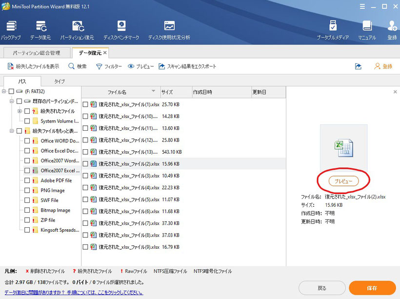 MiniTool Partition Wizard データ復元方法2