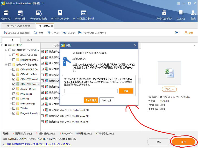 MiniTool Partition Wizard データ復元方法3