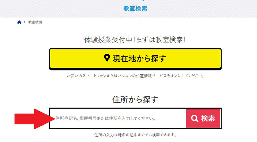 プログラミング無料体験受付2