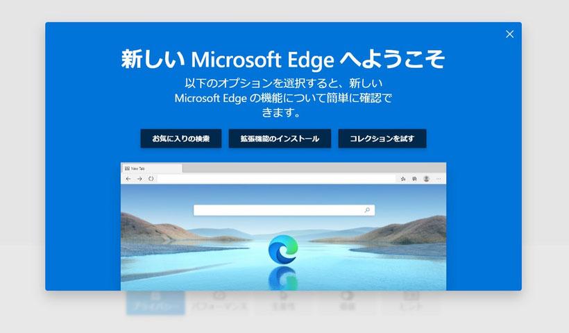 新しいMicrosoft Edgeへようこそ の画面