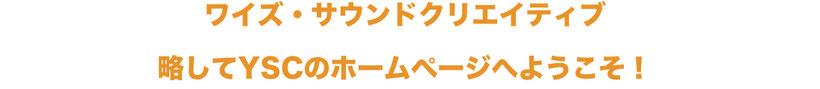 東京/神奈川の音響PA 見出し