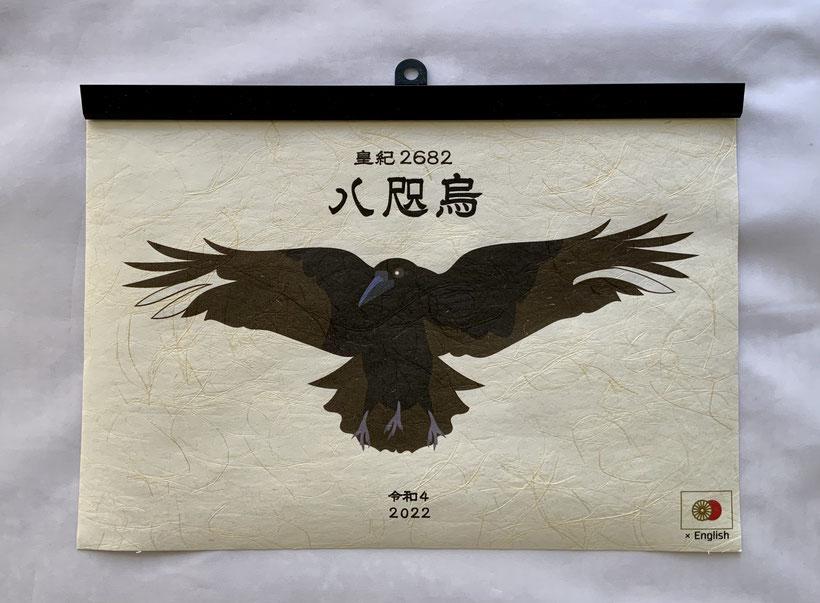 New Emperor, Naruhito, Akihito, Miyo, Japanese emperor, Japan, Calendar starting May