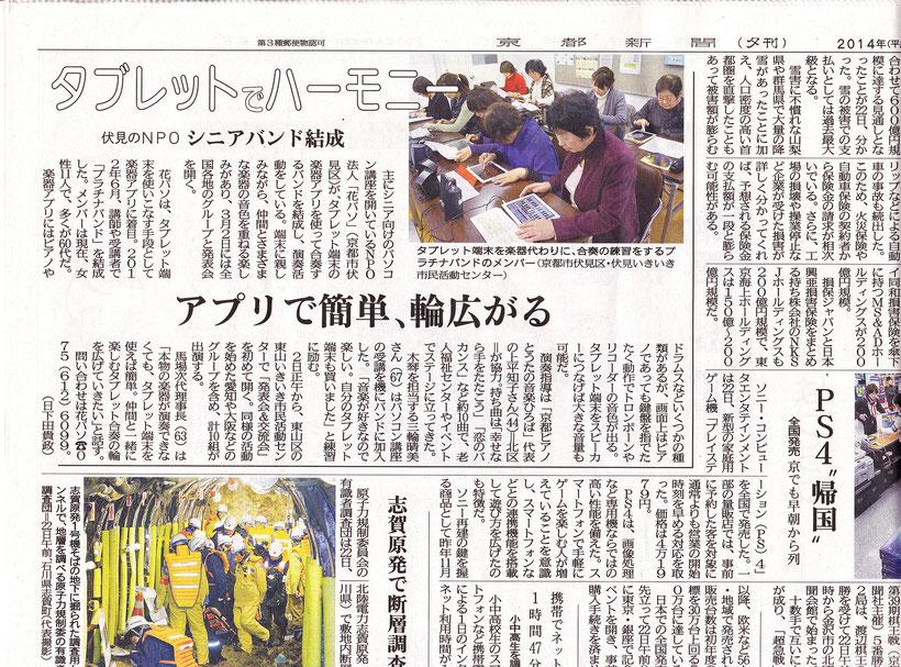 2014年2月22日京都新聞