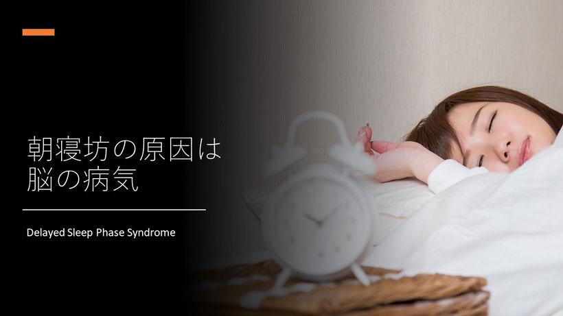 睡眠相後退症候群(Delayed Sleep Phase Syndrome) 【本郷赤門前クリニック】吉田たかよし