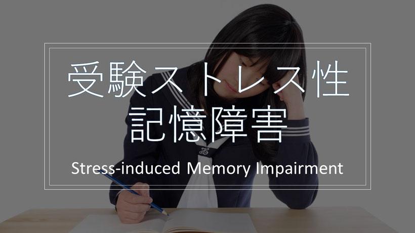 受験ストレス性記憶障害 Stress-induced Memory Impairment