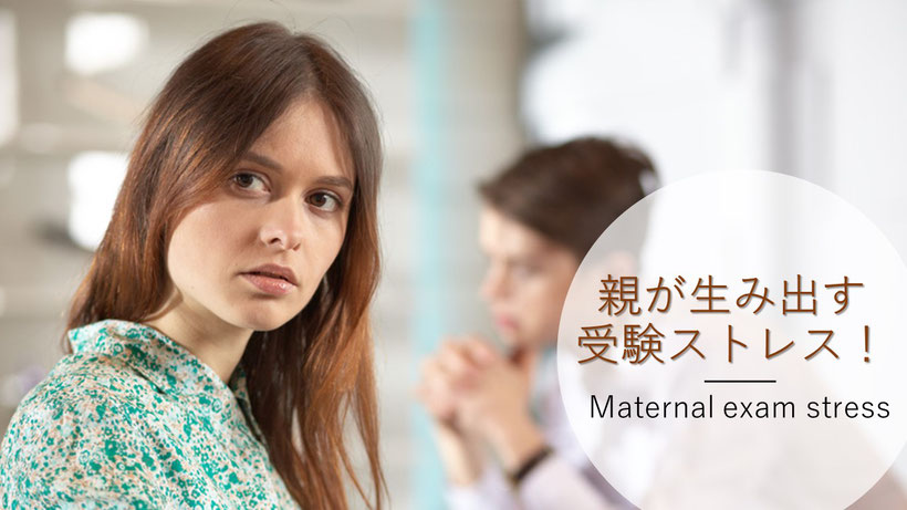 親が生み出す受験ストレス(Maternal exam stress) 吉田たかよし【本郷赤門前クリニック】