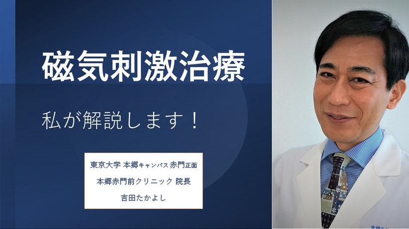 磁気刺激治療(受験うつ)【本郷赤門前クリニック】吉田たかよし