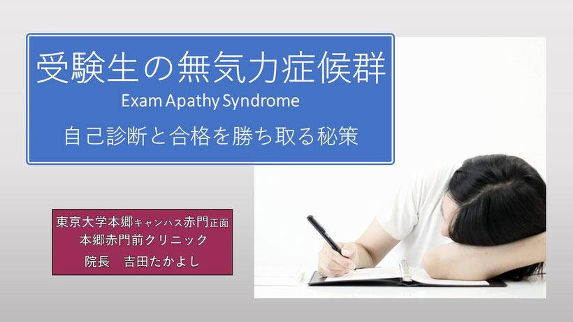 受験生の無気力症候群(Exam Apathy Syndrome)本郷赤門前クリニック院長 吉田たかよし