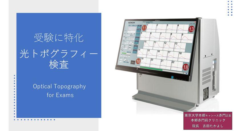 光トポグラフィー検査(受験に特化)Optical Topography for Exams【本郷赤門前クリニック】吉田たかよし
