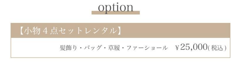 オプション【小物4点セットレンタル】髪飾り・バッグ・・草履・ファーショール25,000円(税込)