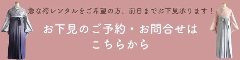 【卒業袴】急な袴レンタルの方・前日まで下見予約承ります! お下見予約・お問い合わせはこちら