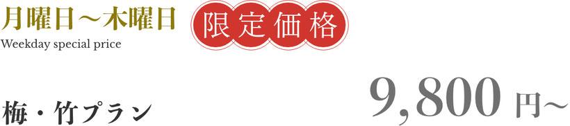 月曜日~木曜日 限定価格  梅・竹プラン お一人様 9800円~