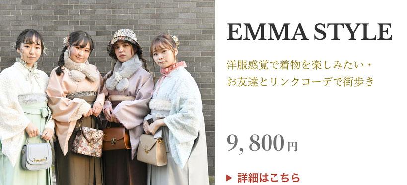 EMMA・STYLE ~洋服感覚で着物を楽しみたい・お友達とリンクコーデで街歩き~ 一律6980円 ※カジュアル着物の中からお好きなお着物をお選びいただけます。 ※小物は全てついております。