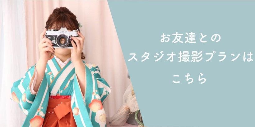 【着物レンタルひまり横浜戸塚・中田店】お友達とのスタジオ撮影プランをご希望のお客様はこちら