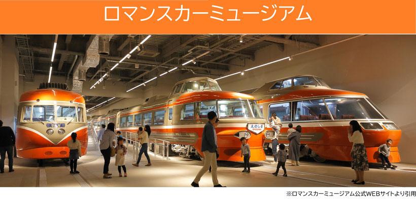 小田急ビルサービス ロマンスカーミュージアム 海老名市 東京 神奈川 ビルメン