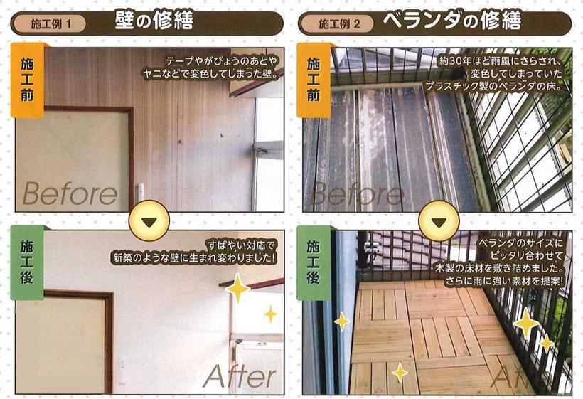 壁のリフォームと床のリフォーム