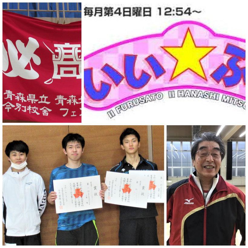 青森北高等学校今別校舎フェンシング部 福原大雅、慶応高校監督 沢田聡